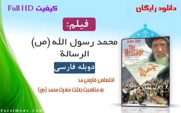 دانلود فیلم محمد رسول الله مصطفی عقاد با کیفیت بالا HD و دوبله فارسی