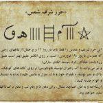 اسرار و رازهای اسم اعظم و شرف شمس شیخ بهائی,صورت نقش یا طلسم شرف شمس (اسم اعظم صغیر)