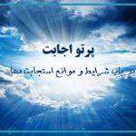 دعا و نیایش، چگونگی استجابت دعا/ موانع پذیرش دعا
