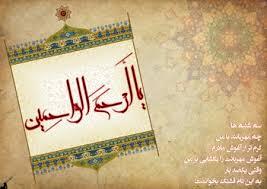 ذکر و دعای مخصوص روز سه شنبه و اعمال مخصوص این روز