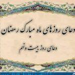 ذکر و دعای مخصوص روز بیست و نهم ماه مبارک رمضان اعمال مخصوص