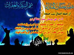 دعای مخصوص روز پنجشنبه و اعمال این روز/ دعاومناجات,ذکر و مناجات روز پنجشنبه