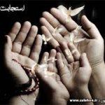 ادعیه و اذکار/حاجت و دعا,راه های اجابت سریع خواسته و حاجت و دعاها