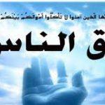 دعا برای بخشش حق الناس