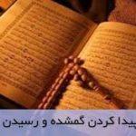 دعا برای اشیای گمشده , دکر مجرب برای یافتن اموال