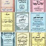 دانلود مجموعه کامل کتابهای علوم غریبه و طلسمات و جفر و دعاهای نایاب مجرب و قدیمی