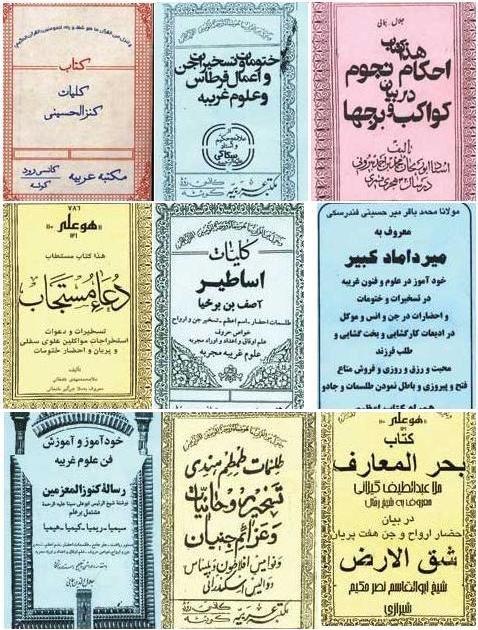 دانلود مجموعه نایاب کتابهای علوم غریبه بیش از 500 کتاب علوم غریبه و طلسمات و دعاهای مجرب و قدیمی و جفر