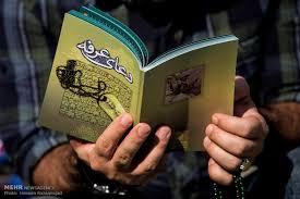 دعا و ذکر/دعای عرفه,فواید خواندن دعای عرفه و ثوابت آن