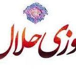 دعا و ذکر در جهت توسعه رزق و روزی و درآمد حلال