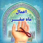 دعا و ذکر/کارهایی که باید چهارشنبه آخر ماه صفر انجام دهیم!!!