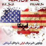 احتمال جنگ ایران و آمریکا در سال ۲۰۱۷,پیش بینی جنگ و درگیری نظامی آمریکا با ایران و نتایج جنگ