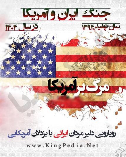 اگر جنگی بین ایران و آمریکا رخ دهد نتیجه جنگ چه خواهد بود و کدام کشور پیروز خواهد شد ؟