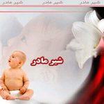 ذکر و دعای مجرب و قوی برای از شیر بریدن فرزند