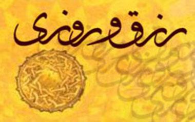 دعایی مفید برای وسعت بخشیدن به رزق حلال