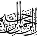 علت بیان صفت رحمن و رحیم در بسم الله الرحمن الرحیم، بکار نبردن صفات دیگر در این ذکر/ توصیف صفات رحمن و رحیم