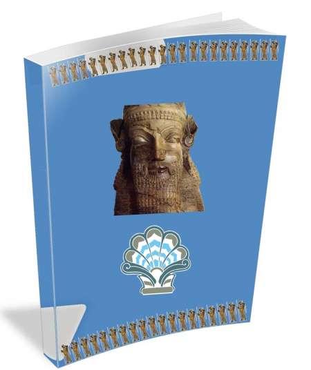 دانلود کتاب و جزوه تخصصی رشته باستان شناسی تست های طبقه بندی شده نمونه سوالات و منابع کنکور کارشناسی ارشد باستان شناسی