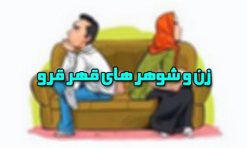دعایی ویژه برای آشتی دادن میان زوجین