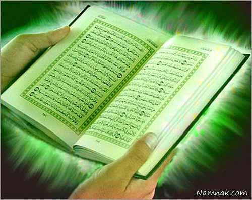 آموزش سرکتاب بازکردن با قرآن,چگونه با قرآن سرکتاب باز کنیم؟