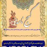 دانلود کتاب نسخه نامه احمد وزیری (گنجنامه شیخ بهایی) با ۲۱۰۲ سند و نسخه معتبر