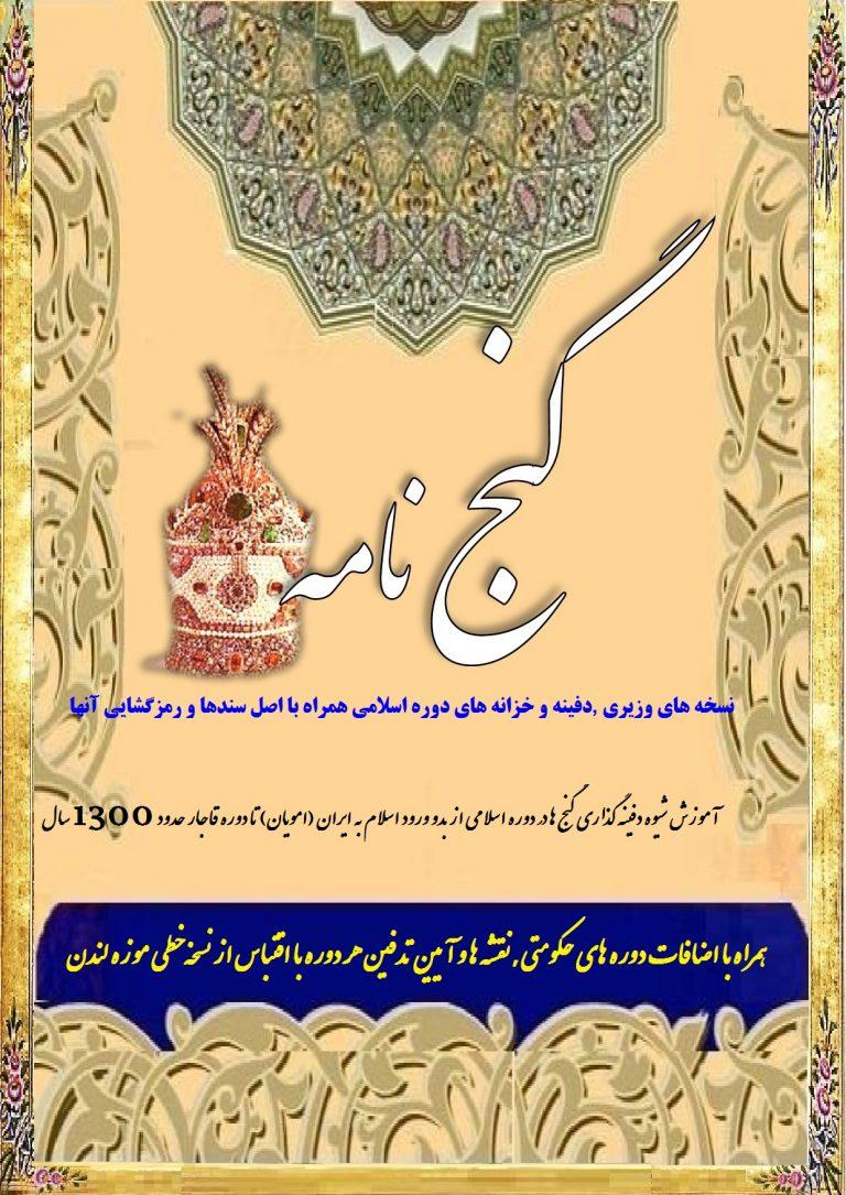دانلود کتاب نسخه نامه احمد وزیری (گنجنامه شیخ بهایی) با 2102 سند و نسخه معتبر