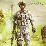 دانلود رایگان انیمیشن ایرانی نبرد خلیج فارس ۲ با کیفیت بالا Persian Gulf War 2