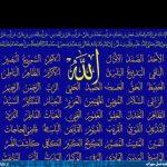 خواندن اسماء الحسنی و خواص اسماء الحسنی برای برآورده شدن حاجت و رفع سختی ها
