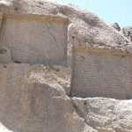 ترجمه و رمزگشایی نوشته های روی گنجنامه سنگی