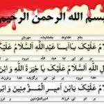 دانلود متن کامل زیارت عاشورای امام حسین (ع) با ترجمه فارسی