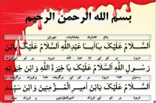 شفاعت امام حسین(ع) در هنگام ورود به قبر با خواندن زیارت عاشورا