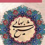 اسامی و نام کتابهای شیخ بهایی,فهرست آثار تالیفات و کتب علمی شیخ بهایی