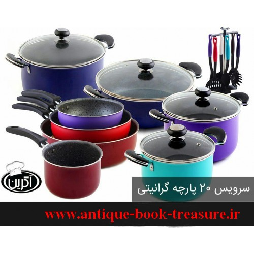 کیفیت ظروف 8 پارچه و 20 پارچه گرانیتی برنامه ببین و بپز و لذت آشپزی