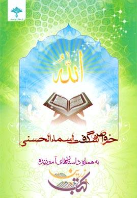 فهرست کامل اسم و نام های زیبای خداوند به همراه معنی فارسی اسماء حسنی