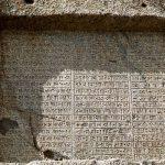 کتیبه گنجنامه همدان مجموعه تفریحی،تاریخی و طبیعی سنگ نوشته هخامنشی در کوه الوند