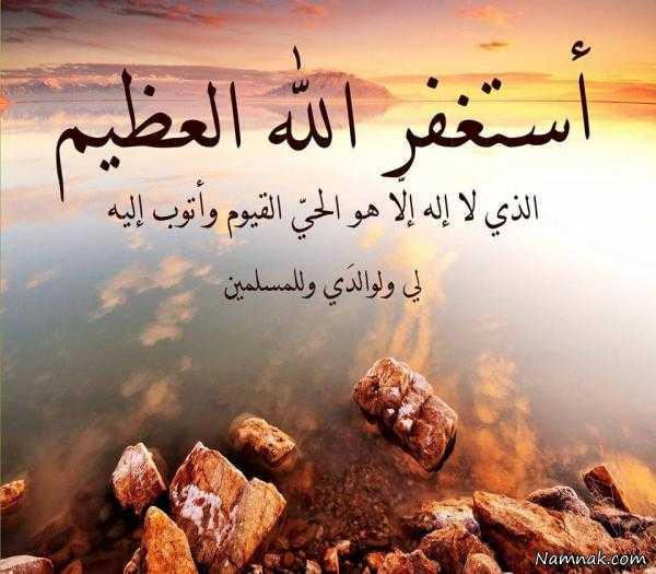 استغفار و طلب بخشش گناهان