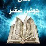 دعای جوشن صغیر و ثواب خواندن این دعا