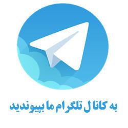 آدرس کانال رسمی بازیگران در تلگرام,لینک کانال های بازیگران و هنرمندان در تلگرام
