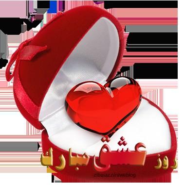 Heart in Jewelry Box PNG Clipart Picture متن های زیبا و عاشقانه برای تبریک روز ولنتاین ، ولنتاین مبارک ♥ ولنتاین 95