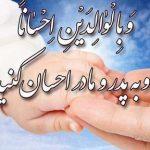 دعا و خیر خواهی برای پدر و مادر
