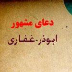 دعای مشهور ابوذر غفاری
