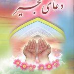 دعای پرفضیلت مجیر/ثواب خواندن دعای پرفیض مجیر در روزهای ماه مبارک رمضان