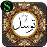 دعای بسیار پر فیض و فضیلت که خواندن آن را نباید از دست داد