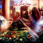 داستان روز عشق ایرانیان سپندارمذگان یا اسفندارمذگان چیست؟
