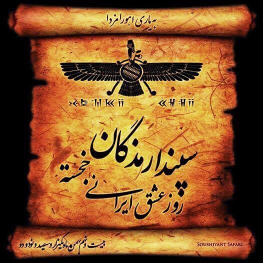 تاریخچه کامل پیدایش جشن سپندارمذگان و روز زن و روز عشق در ایران