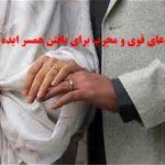 دعایی مجرب و موثر برای پیدا کردن همسر ایده آل