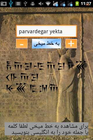 دانلود نرم افزار تبدیل خط میخی به فارسی برای اندروید ترجمه خط میخی به زبان فارسی