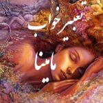 تعبیر خواب دیدن مامینا،مامینا در خواب