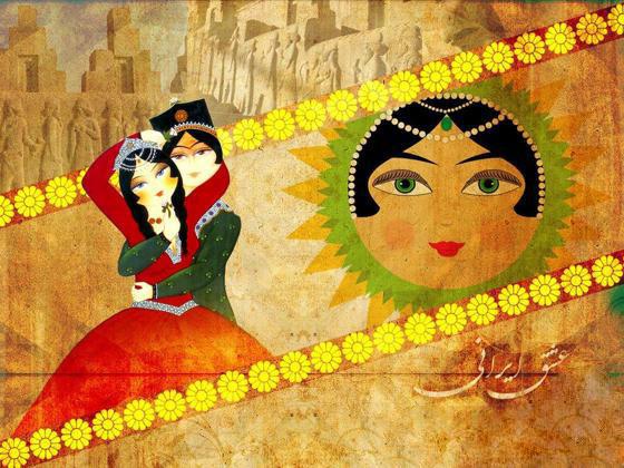 تاریخ دقیق روز جشن سپندارمذگان 95 روز عشق ایرانی (سپنتا)