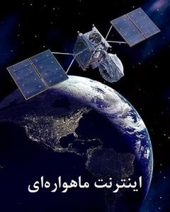 اینترنت ماهواره ای چیست و چگونه کار میکند؟ اتصال به اینترنت از ظریق ماهواره آفلاین دوطرفه