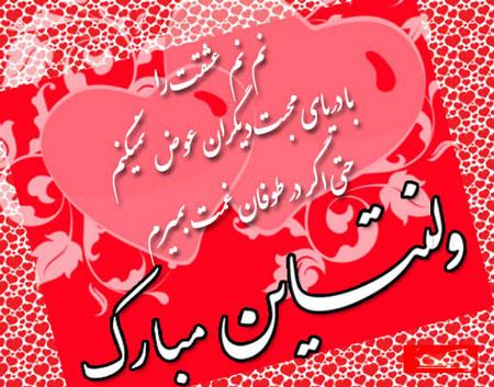 تاریخ روز ولنتاین 2017 چندمه,روز ولنتاین کی هست,روز والنتاین یا روز عشق 95 کی هست