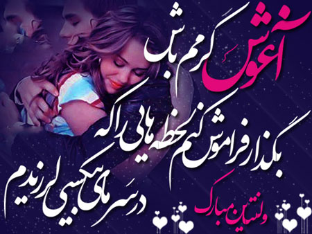 و روز عشق ایران باستان (سپندارمذگان) یا همان ولنتاین ایرانی